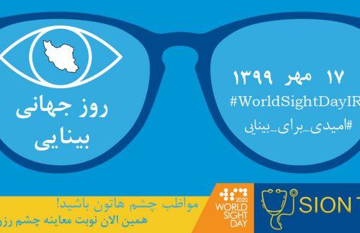 روز جهانی بینایی 2020